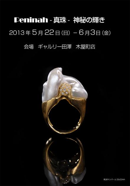 Peninah -真珠-  神秘の輝き _c0093654_13483613.jpg
