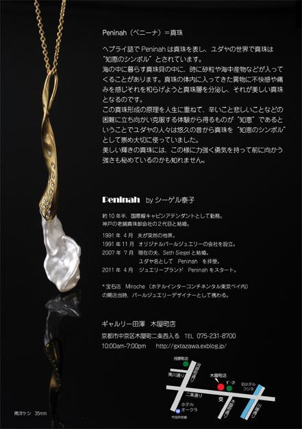 Peninah -真珠-  神秘の輝き _c0093654_1349085.jpg