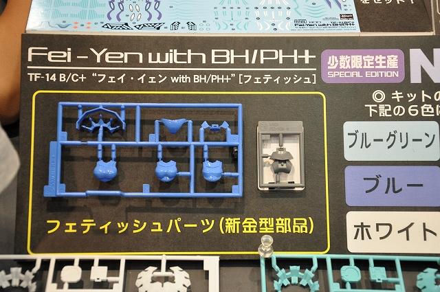 第50回静岡ホビーショー(2011)【ハセガワVR編 その1】_e0132476_14413672.jpg