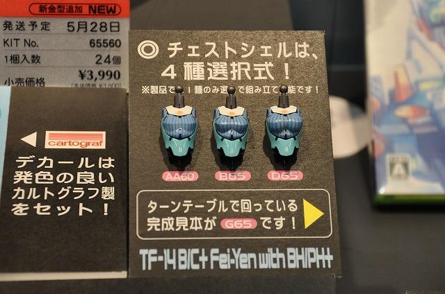 第50回静岡ホビーショー(2011)【ハセガワVR編 その1】_e0132476_14432866.jpg