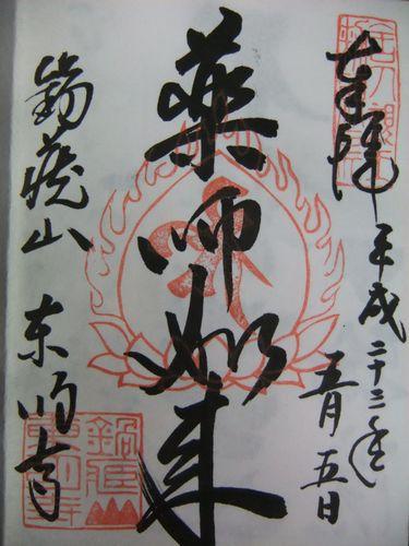 f0120102_21542610.jpg