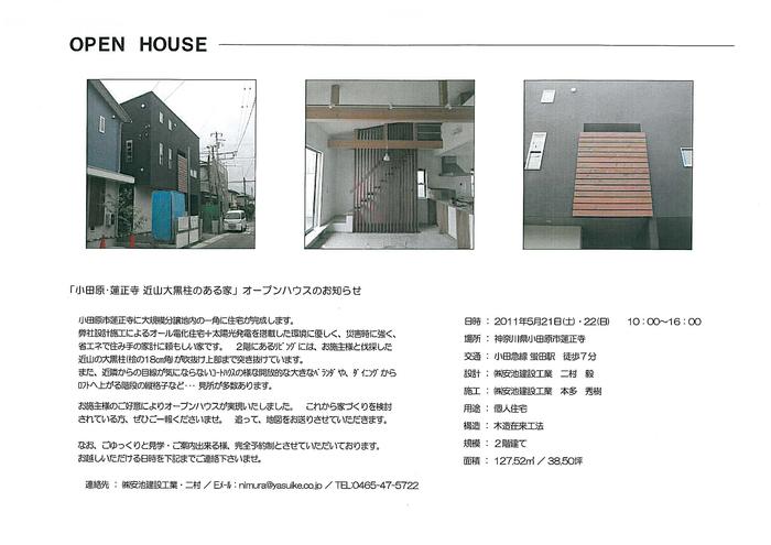 安池建設工業 小田原 新築 オープンハウス のお知らせ_d0096520_2053443.jpg