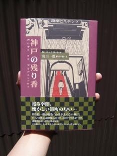 神戸の残り香_e0230141_138991.jpg