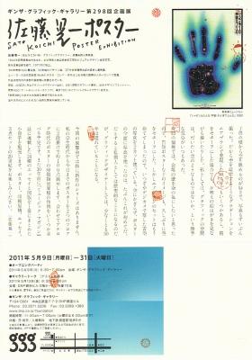 gggギャラリ―で佐藤晃一ポスター展が開催されています!_a0107655_2039515.jpg