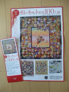 和のキルト100人展 札幌_c0089975_20582913.jpg