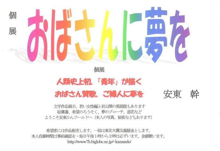 おばさんに夢を 安東幹作品集 展 _e0134502_0455776.jpg