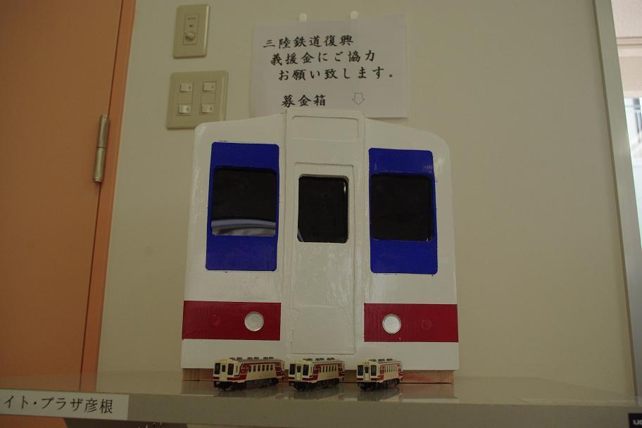 三陸鉄道復興応援イベント開催_a0066027_21481082.jpg