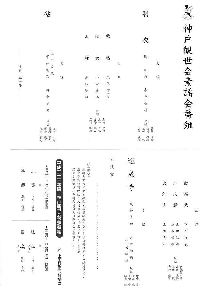 観世会素謡会_e0227436_2226258.jpg