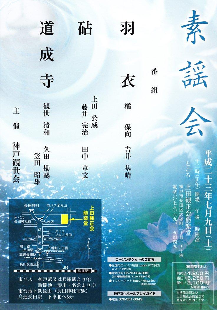 観世会素謡会_e0227436_2226756.jpg