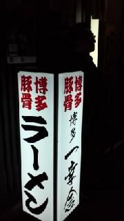 博多の夜_f0002755_20533434.jpg