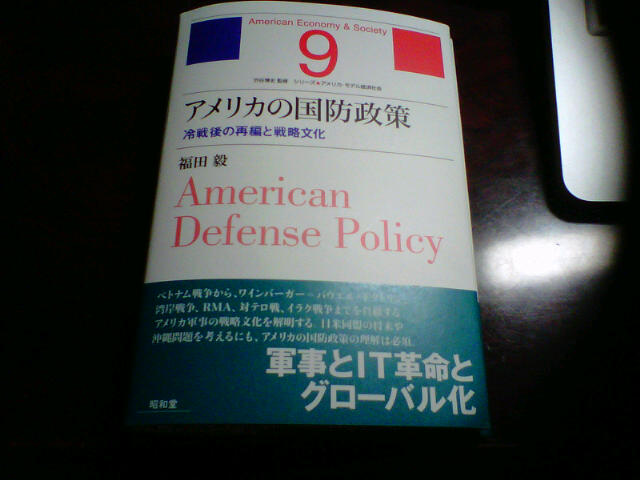 アメリカの国防政策 by 福田毅_b0015356_23431513.jpg