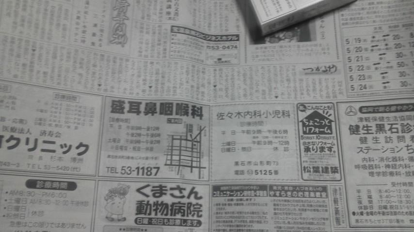 放情記 何がさネばマネ! 『新聞という紙』 _b0209890_23535614.jpg