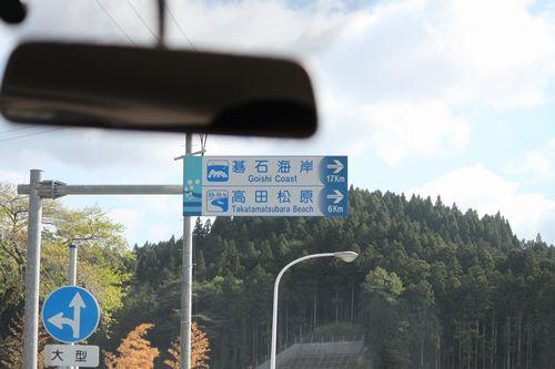 陸前高田報告その1_e0185893_22395215.jpg