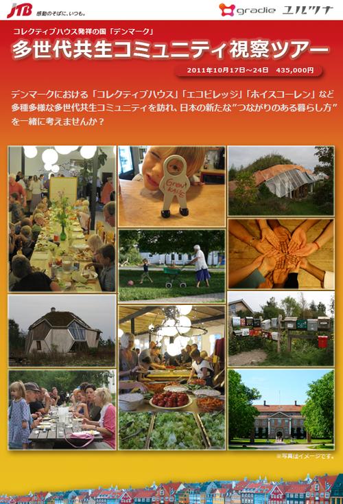 【〆切間近】デンマーク多世代共生コミュニティ視察ツアーのご案内_f0015295_2121341.jpg