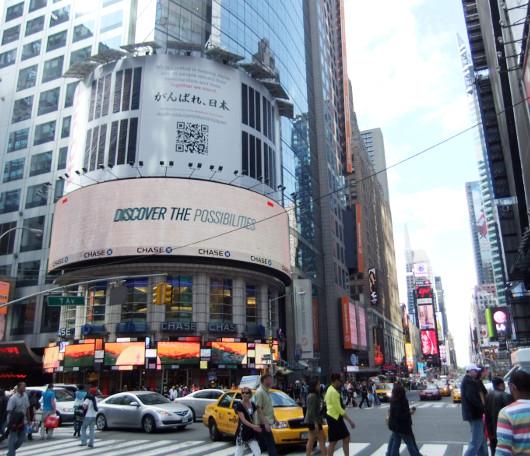 ニューヨークの中心にそびえる「がんばれ、日本」の巨大看板_b0007805_119505.jpg