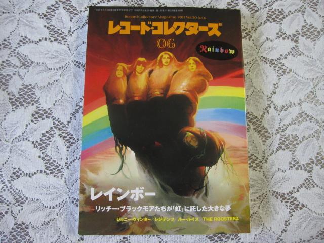 レコードコレクターズ6月号 レインボー特集ほかも面白い!_b0042308_8143517.jpg