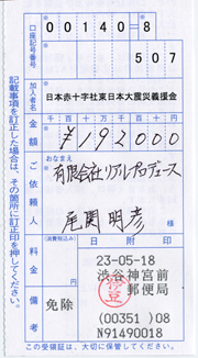 義援金のご報告_d0023111_1711782.jpg