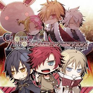 オトメイト新作「CLOCK ZERO」よりドラマCDがリリース!_e0025035_20514119.jpg