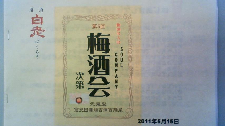 「白老会」 ~ 第5回 「梅酒会」 スペシャルver_e0173738_1241448.jpg