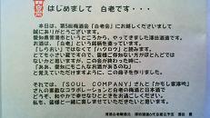 「白老会」 ~ 第5回 「梅酒会」 スペシャルver_e0173738_124355.jpg