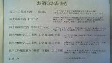 「白老会」 ~ 第5回 「梅酒会」 スペシャルver_e0173738_1244668.jpg