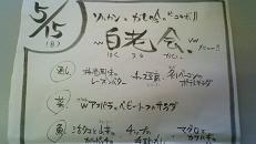 「白老会」 ~ 第5回 「梅酒会」 スペシャルver_e0173738_1263148.jpg