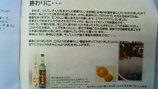 「白老会」 ~ 第5回 「梅酒会」 スペシャルver_e0173738_126859.jpg