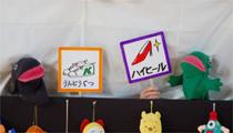 防災人形劇「おたま劇場」