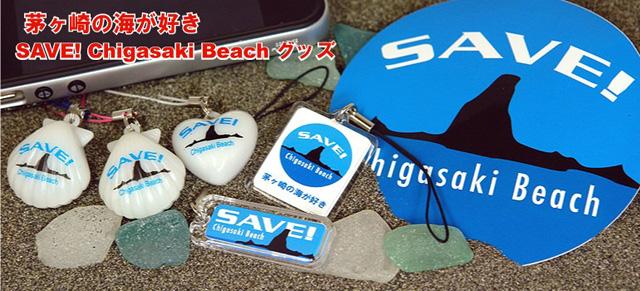 【SAVE ! Chigasaki Beach/茅ヶ崎の海が好き。】グッズ 登場_f0089978_23152262.jpg