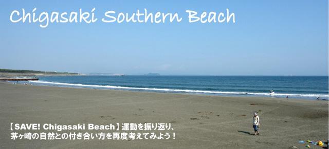 【SAVE ! Chigasaki Beach/茅ヶ崎の海が好き。】グッズ 登場_f0089978_2395171.jpg