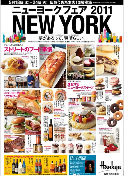 夢があるって、素晴らしい。阪急うめだ本店でニューヨークフェア開催中_b0007805_235281.jpg