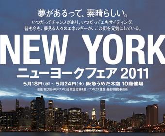 夢があるって、素晴らしい。阪急うめだ本店でニューヨークフェア開催中_b0007805_345324.jpg