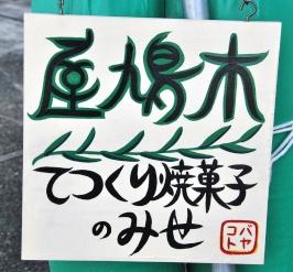 快晴+突風のFOC倉敷_e0132609_23573051.jpg