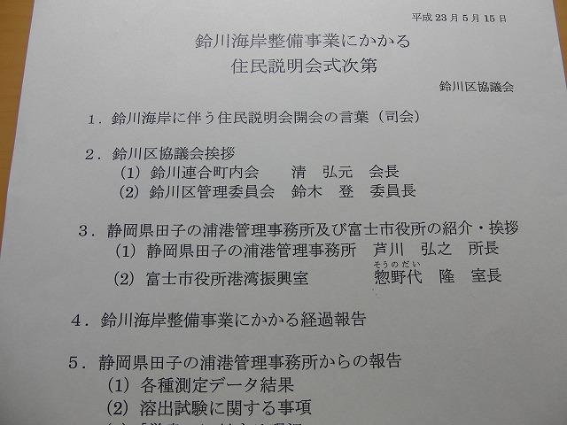 鈴川海岸整備事業の説明会_f0141310_8143883.jpg