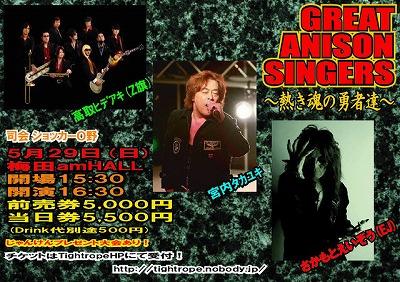 GREAT ANISON SINGERS~熱き魂の勇者達~5月29日(日)開催!_e0025035_9571482.jpg