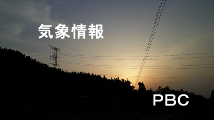 PBC 気象情報_c0001670_19373477.jpg