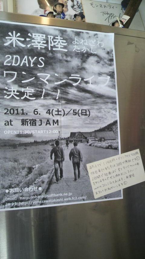 米澤陸ワンマンライブ_a0075684_22112064.jpg
