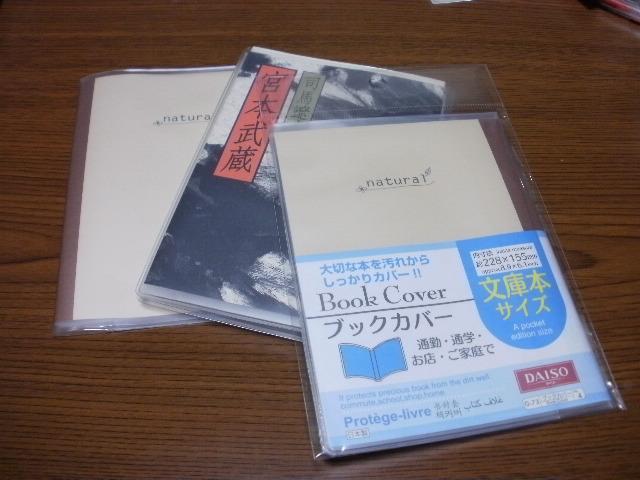 ブック カバー ダイソー 100円ショップの半透明なブックカバーもそんなに悪くない。