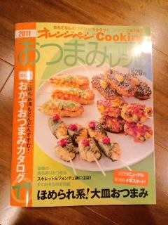 オレペムック「おつまみレシピ」_c0033210_22435423.jpg