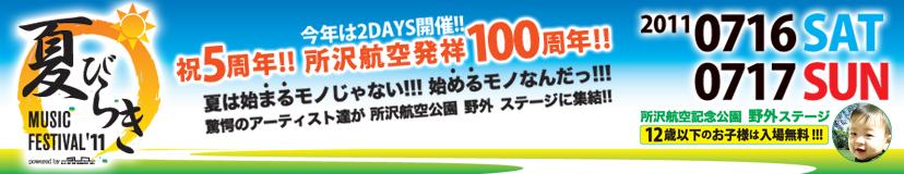 今年も盛りあげます◉【夏びらきMUSIC FESTIVAL\'11】 7/16 sat-17 sun_b0032617_10493679.jpg