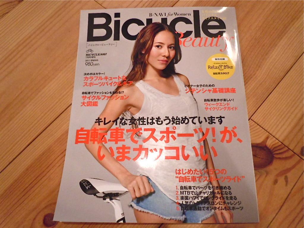 雑誌『Bicycle Beauty』掲載_b0212032_2315291.jpg
