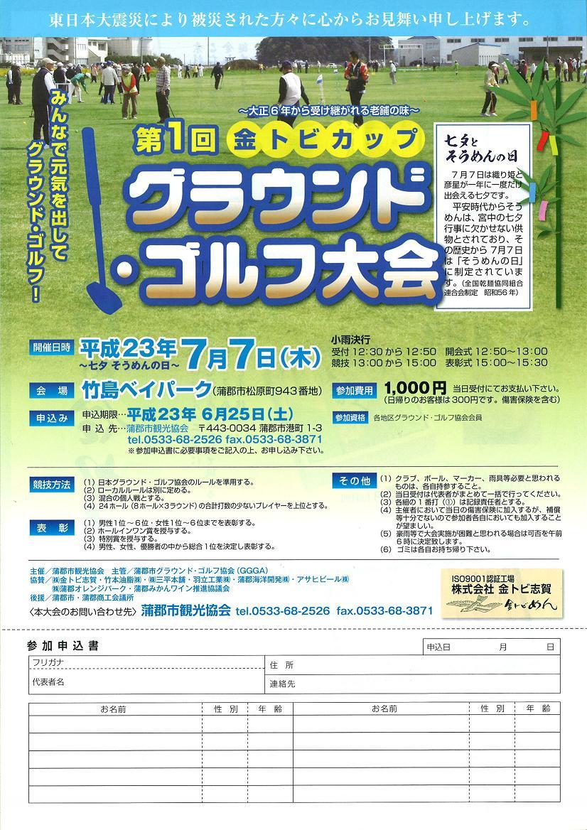 第1回「金トビカップ」グラウンドゴルフ大会_d0166534_13455593.jpg