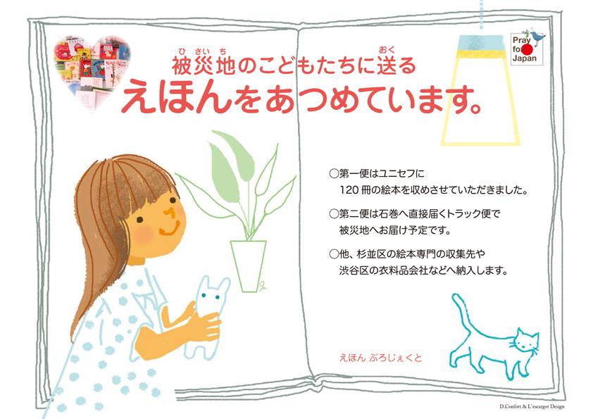 5月のえほんぷろじぇくと_e0044855_4104436.jpg