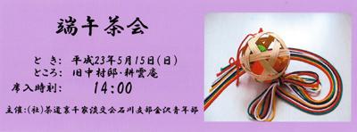端午茶会_a0099459_16534955.jpg
