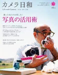 vol.37「写真の活用術」発売です!_b0043961_1150055.jpg