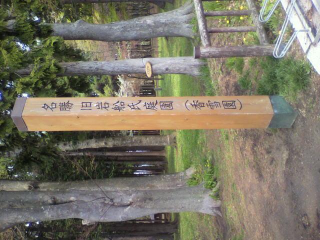 見晴公園の写真_b0106766_23463511.jpg