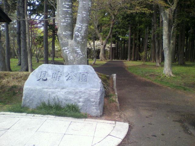 見晴公園の写真_b0106766_23463552.jpg