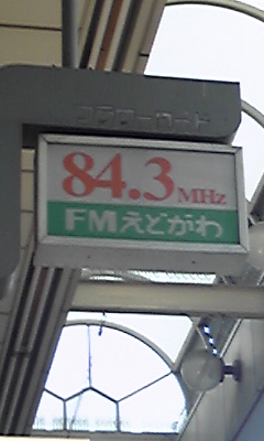 ラジオ出演_c0220170_8424496.jpg