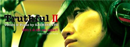 伊藤サチコ、弾き語りミニアルバム第二弾発売決定_e0197970_10192960.jpg