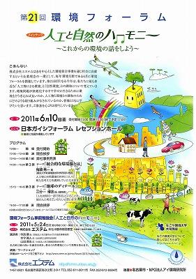 環境フォーラム  人工と自然のハーモニー_f0059988_18154250.jpg